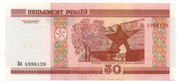 50 Rublei - Flor de Estampa - Cédula Bielorússia