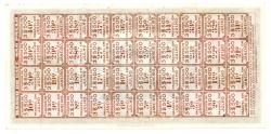 Banco do Café - 100 Mil Réis - Emissão Privada - Decreto de 1890 - Fe