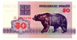Bielorússia - 50 Rubles - Cédula Flor de Estampa