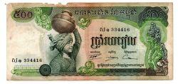 Cambodja - 500 Riels - Cédula Estrangeira - R