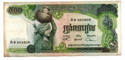 Cambodja - 500 Riels - Cédula Estrangeira - Mbc