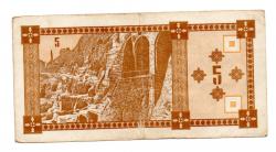 Georgia - 5 Kuponi - Cédula Estrangeira - Mbc