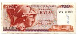 Grécia - 100 Drachmai - Cédula Estrangeira