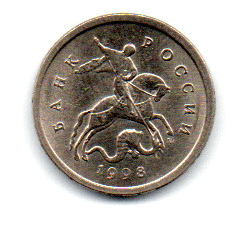 Russia - 1998 - 1 Kopek