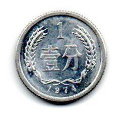 China - 1974 - 1 Fen