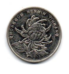 China - 2013 - 1 Yuan