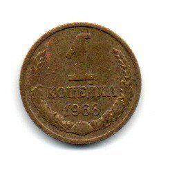 União Soviética - 1968 - 1 Kopek