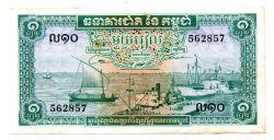 Cambodja - 1 Riel - Cédula Estrangeira