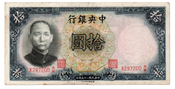 China - 1936 - 10 Yuan - Cédula Estrangeira