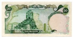Irã - 50 Rials - Cédula Estrangeira