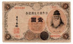 Japão - 1916 - 1 Silver Yen - Cédula Estrangeira