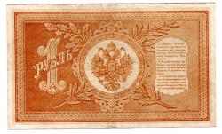 Rússia - 1 Ruble - Cédula Estrangeira