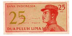 Indonésia - 25 Sen  - Cédula Estrangeira