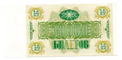 Rússia - Cédula Fantasia - 10.000 Biletov