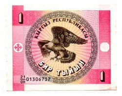 Quirguistão - 1 Tyuyn - Cédula Estrangeira