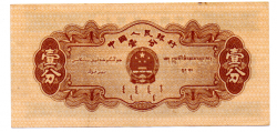 China - 1 Fen  - Cédula Estrangeira