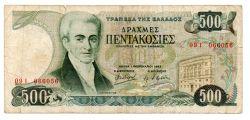Grécia - 500 Drachmaes - Cédula Estrangeira