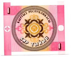Quirguistão - 1 Tyiyn - Cédula Estrangeira