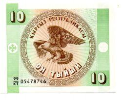 Quirguistão - 10 Tyiyn - Cédula Estrangeira