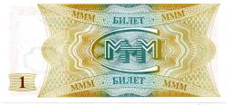 Russia - 1 Bilet - Cédula Fantasia - Pirâmide Financeira MMM